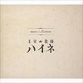 TVアニメ『王室教師ハイネ』ミュージックコレクション (2枚組 ディスク2)