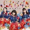【CDシングル】 無意識の色(TYPE-A)