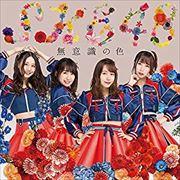 【CDシングル】 無意識の色(TYPE-B)