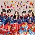 【CDシングル】 無意識の色(TYPE-C)
