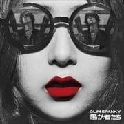 【CDシングル】愚か者たち