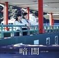 【CDシングル】暗闇(Type B)