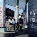 【CDシングル】暗闇(Type C)