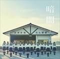 【CDシングル】暗闇(Type G)
