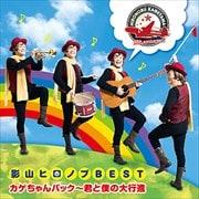 デビュー40周年記念 影山ヒロノブBEST カゲちゃんパック〜君と僕の大行進〜 (2枚組 ディスク1)