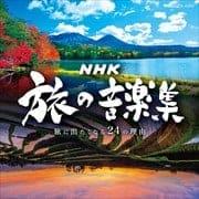 NHK 旅の音楽集〜旅に出たくなる24の理由〜
