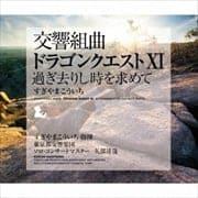 交響組曲「ドラゴンクエストXI」過ぎ去りし時を求めて (2枚組 ディスク1)