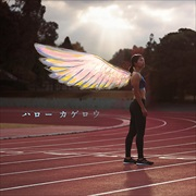 【CDシングル】ハロー カゲロウ