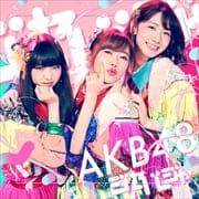 【CDシングル】ジャーバージャ (Type B) (2枚組 ディスク1)