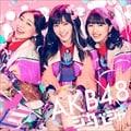 【CDシングル】ジャーバージャ (Type C) (2枚組 ディスク1)