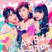 【CDシングル】ジャーバージャ (Type D) (2枚組 ディスク1)