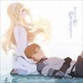 映画「さよならの朝に約束の花をかざろう」オリジナルサウンドトラック