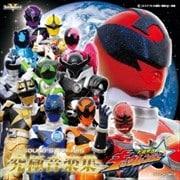 宇宙戦隊キュウレンジャー サウンドスター4&5 究極音楽集(2枚組 ディスク1)
