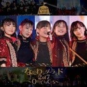 なにわンダーランド2017〜OH!CIRCUS〜 (2枚組 ディスク2)