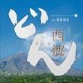 NHK大河ドラマ「西郷どん」オリジナル・サウンドトラック I