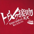 ドラマ「トドメの接吻」オリジナル・サウンドトラック