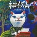 ネコイズム〜及川眠子作品集 (2枚組 ディスク2)