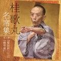 桂歌丸 名席集 第4巻 髪結新三(上)/鍋草履