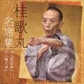 桂歌丸 名席集 第6巻 質屋庫/厩火事
