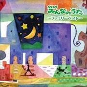 NHK「みんなのうた」〜ファミリーベスト〜 キング・スーパー・ツイン・シリーズ  (2枚組 ディスク1)