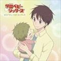 TVアニメ「学園ベビーシッターズ」オリジナルサウンドトラック