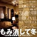 ドラマ「もみ消して冬 〜わが家の問題なかったことに〜」オリジナル・サウンドトラック
