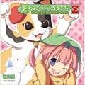 ほめられてのびるらじおZ Vol.26 (2枚組 ディスク2)