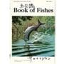 魚図鑑 (2枚組 ディスク1)
