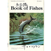 魚図鑑 (2枚組 ディスク2)