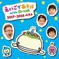 NHK「えいごであそぼ」with Orton 2017-2018ベスト