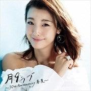 「月9ラブ」〜30th Anniversary 春夏〜 (2枚組 ディスク1) 主題歌&挿入歌