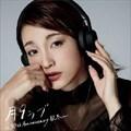 「月9ラブ」〜30th Anniversary 秋冬〜 (2枚組 ディスク2) オリジナル・サウンドトラック