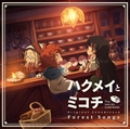 TVアニメ『ハクメイとミコチ』オリジナルサウンドトラック (2枚組 ディスク1)