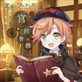 文豪とアルケミスト 朗読CD第3弾「宮沢賢治」