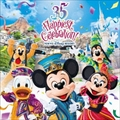 東京ディズニーリゾート 35周年 ハピエストセレブレーション! ミュージック・アルバム(デラックス) (3枚組 ディスク1)