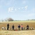 【CDシングル】超えていけ/The band