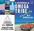 杉山清貴&オメガトライブ 35TH ANNIVERSARY オール・シングルス+カマサミ・コング DJスペシャル&モア [Blu-specCD2] (2枚組 ディスク1)