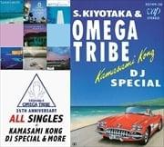 杉山清貴&オメガトライブ 35TH ANNIVERSARY オール・シングルス+カマサミ・コング DJスペシャル&モア [Blu-specCD2] (2枚組 ディスク2)