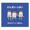 【CDシングル】げんきいっぱい