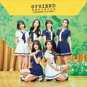 今日から私たちは 〜GFRIEND 1st BEST〜