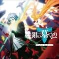 TVアニメ「銀の墓守り」オリジナルサウンドトラック (2枚組 ディスク1)
