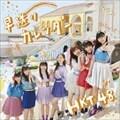 【CDシングル】早送りカレンダー(TYPE-A)
