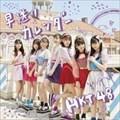 【CDシングル】早送りカレンダー(TYPE-B)
