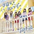 【CDシングル】早送りカレンダー(TYPE-C)