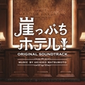 ドラマ「崖っぷちホテル」オリジナル・サウンドトラック