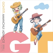 TVアニメ「あまんちゅ! あどばんす」オリジナルサウンドトラック
