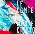 フジテレビ系ドラマ「モンテ・クリスト伯-華麗なる復讐-」オリジナルサウンドトラック