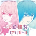 アニメ「3D彼女 リアルガール」オリジナル・サウンドトラック