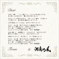 【CDシングル】六月の花/国士無双