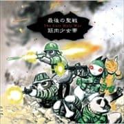 最後の聖戦+8 [SHM-CD]